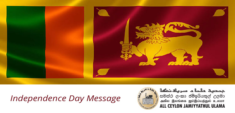 Message from All Ceylon Jamiyyathul Ulama on the 71st Independence Day