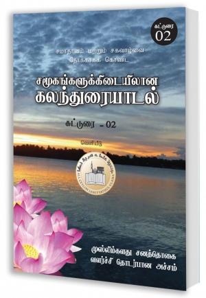 Social Dialogue Book - 02