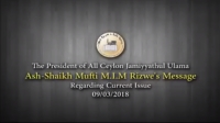 Mufthi M.I.M Rizwe`s Message - Regarding Current Isssue in Srilanka 2018.03.09