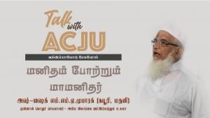 Talk with ACJU - ஜம்இய்யாவோடு பேசுவோம் - Episode 1