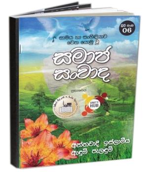 Samaaja Sanwaada - Issue No.06