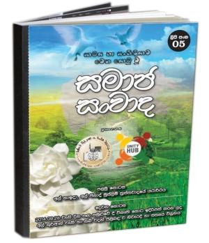 Samaaja Sanwaada - Issue No.05