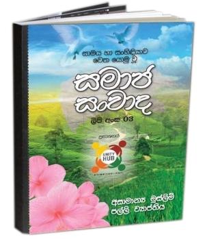 Samaaja Sanwaada - Issue No.03