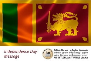 Message from All Ceylon Jamiyyathul Ulama on the 71st Independence Day (04 February 2019)