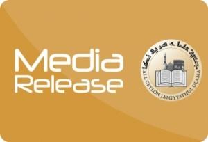 19.06.2020 வெள்ளிக் கிழமை ஜுமுஆ நடாத்துவது தொடர்பாக