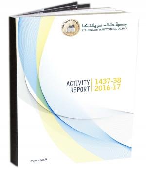 ACJU Activity Report 2016-17
