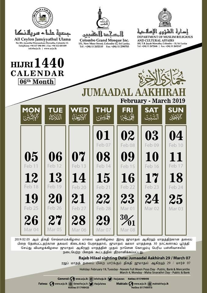 Calendars Jumaadal Aakhirah 1440 Acju