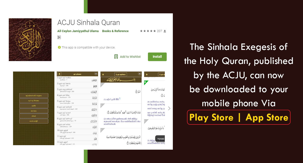 ACJU Sinhala Exegesis of the Holy Quran