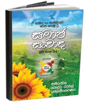 Samaaja Sanwaada - Issue No.04