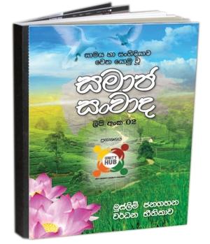 Samaaja Sanwaada - Issue No.02