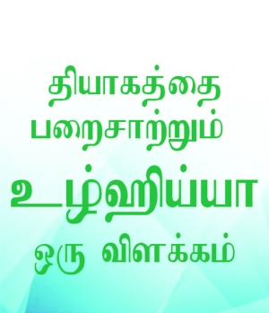 Guidelines to Perform Udhiyya