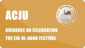 கொவிட்-19 தொற்றிற்கு மத்தியில் ஈதுல் அழ்ஹா ஹஜ்ஜுப் பெருநாள் கொண்டாடுவது தொடர்பான வழிகாட்டல்கள்