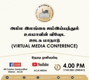 அகில இலங்கை ஜம்இய்யத்துல் உலமாவினால் நடாத்தப்படும் விஷேட ஊடக மாநாடு (Virtual Media Conference)
