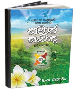 Samaaja Sanwaada - Issue No.01