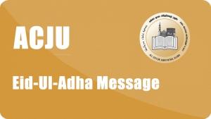அகில இலங்கை ஜம்இய்யத்துல் உலமா விடுக்கும் ஹஜ்ஜுப் பெருநாள் வாழ்த்து - 2021