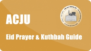Guidance regarding the Eid Prayer and Khutbah