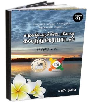 Social Dialogue Book - 01