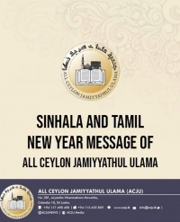 SINHALA AND TAMIL NEW YEAR MESSAGE