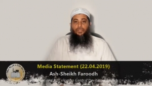 ACJU Media Statement On 22.04.2019 Regarding Easter Sunday Attacks (Sinhala)