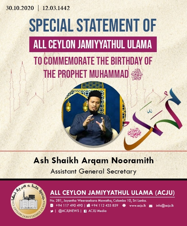 Special Statement Video of ACJU to commemorate the birthday of the Prophet Muhammad (Salallahu Alaihi WaSallam)