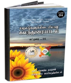 Social Dialogue Book - 04