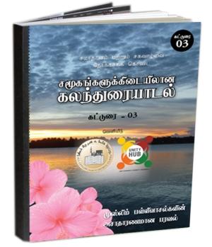 Social Dialogue Book - 03