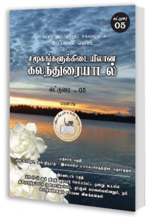 Social Dialogue Book - 05