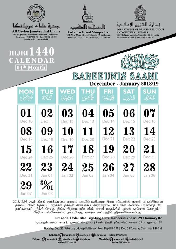 Calendars - Calendars - ACJU